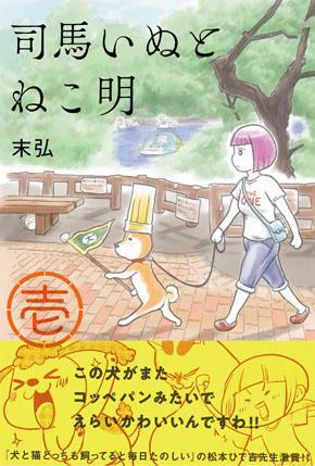 shiba_comic001.jpg