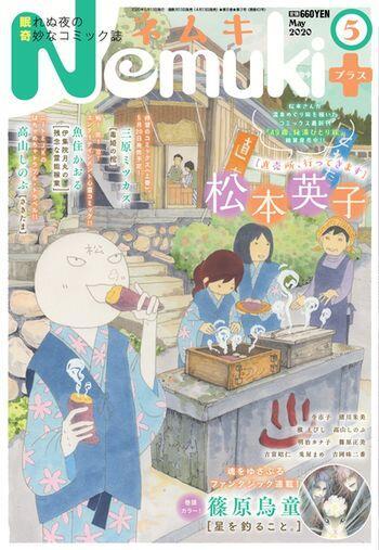 nemuki202005表紙01.jpg