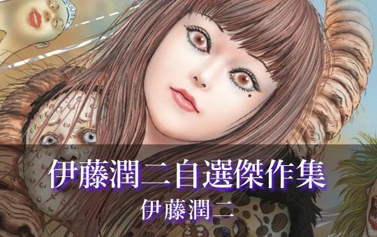 伊藤潤二自選傑作集