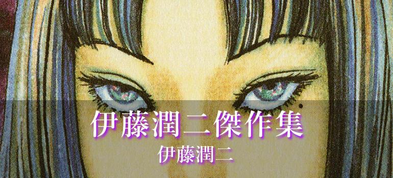 伊藤潤二傑作集