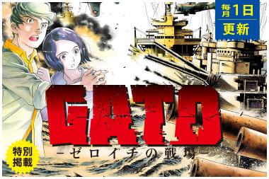GATO -ゼロイチの戦場-
