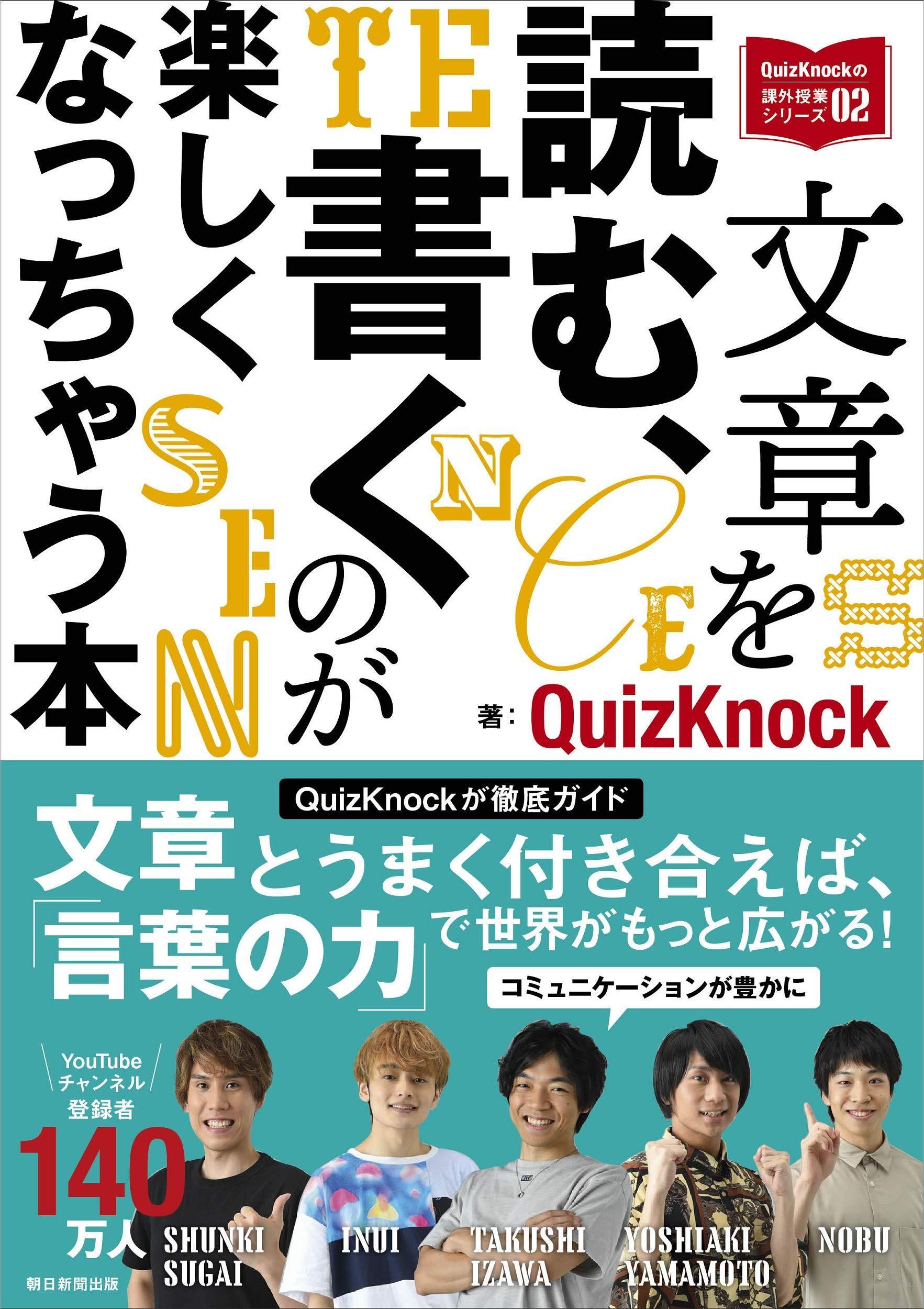 文章を読む、書くのが楽しくなっちゃう本 (QuizKnockの課外授業シリーズ02)