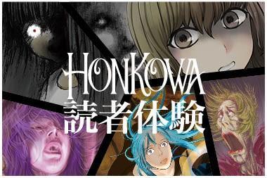 HONKOWA 読者体験