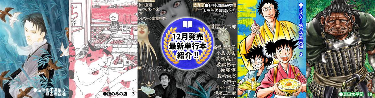師走に読みたい12月新刊特集!